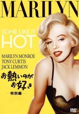 『お熱いのがお好き(1959)』のポスター