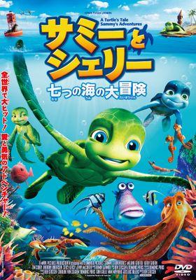 『サミーとシェリー 七つの海の大冒険』のポスター
