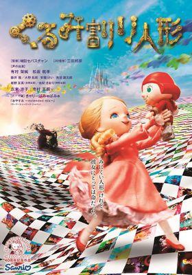 『くるみ割り人形(2014)』のポスター