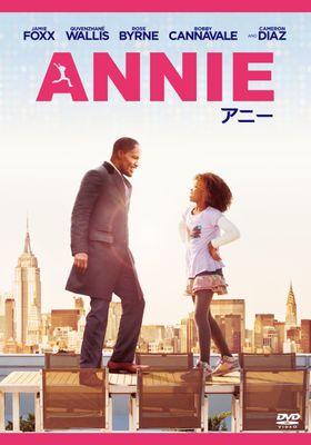 『ANNIE アニー』のポスター