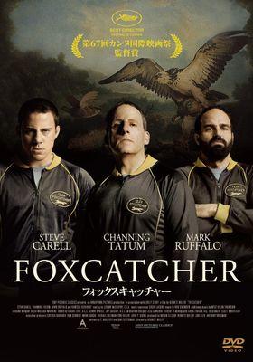 『フォックスキャッチャー』のポスター