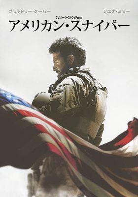 『アメリカン・スナイパー』のポスター