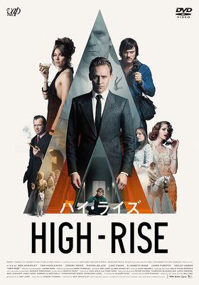 『ハイ・ライズ』のポスター