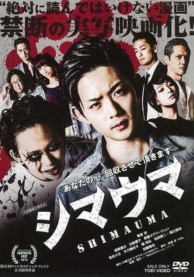 『シマウマ』のポスター