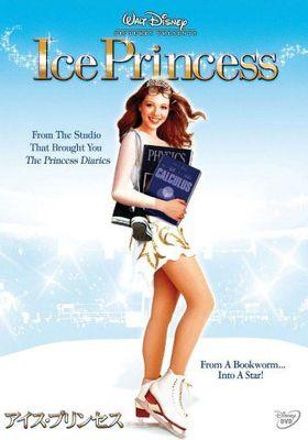 『アイス・プリンセス』のポスター