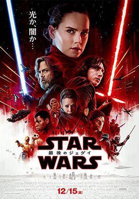 『スター・ウォーズ エピソード8/最後のジェダイ』のポスター