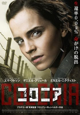 『コロニア』のポスター