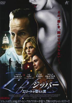 『ZIPPER/ジッパー エリートが堕ちた罠』のポスター