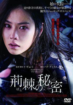 『荊棘(ばら)の秘密』のポスター