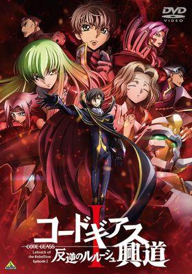 『コードギアス 反逆のルルーシュI 興道(こうどう)』のポスター