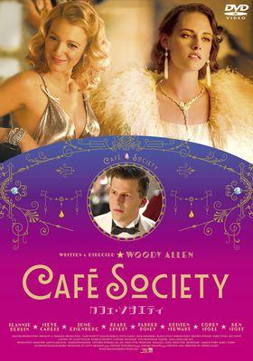 『カフェ・ソサエティ』のポスター