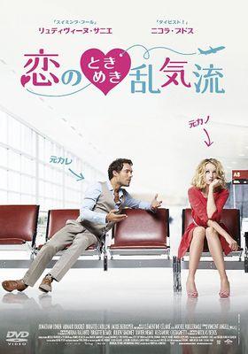『恋のときめき乱気流』のポスター
