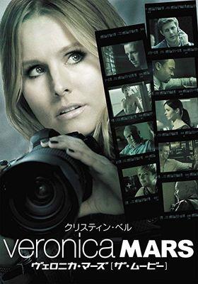 『ヴェロニカ・マーズ[ザ・ムービー]』のポスター