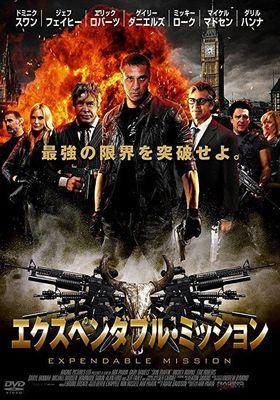 『エクスペンダブル・ミッション』のポスター
