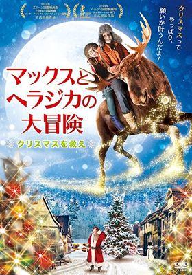 『マックスとヘラジカの大冒険 *クリスマスを救え*』のポスター