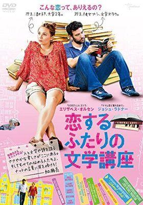 『恋するふたりの文学講座』のポスター