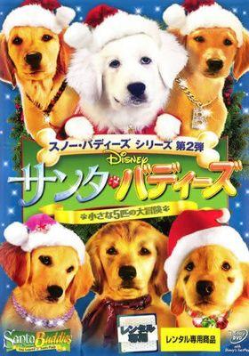 『サンタ・バディーズ/小さな5匹の大冒険』のポスター