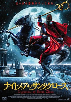『ナイトメア・オブ・サンタクロース』のポスター