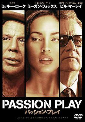 『パッション・プレイ』のポスター