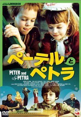 『ペーテルとペトラ』のポスター