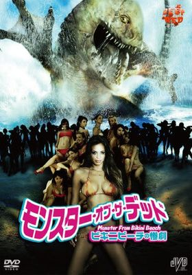 『モンスター・オブ・ザ・デッド ビキニビーチの惨劇』のポスター
