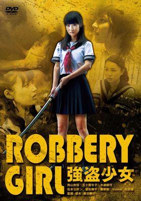 『強盗少女』のポスター