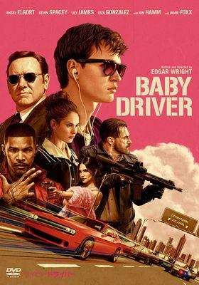 『ベイビー・ドライバー』のポスター