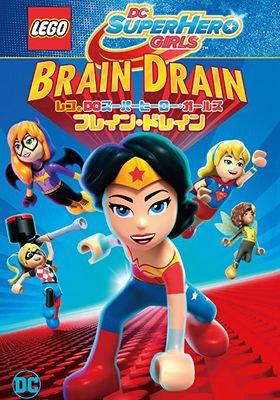 『レゴ DCスーパーヒーロー・ガールズ : ブレイン・ドレイン』のポスター
