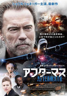 『アフターマス』のポスター