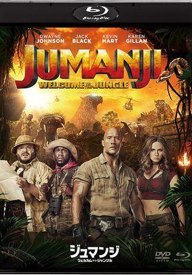 『ジュマンジ/ウェルカム・トゥ・ジャングル』のポスター