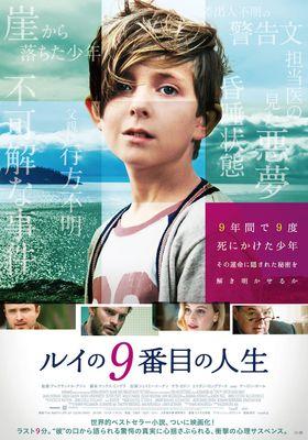 『ルイの9番目の人生』のポスター