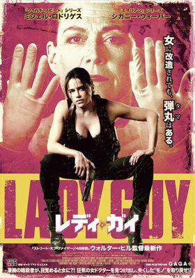 『レディ・ガイ』のポスター
