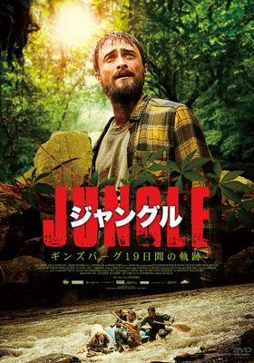 『ジャングル ギンズバーグ19日間の軌跡』のポスター