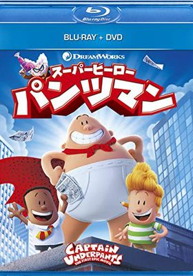 『スーパーヒーロー・パンツマン』のポスター