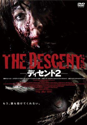 『ディセント2』のポスター