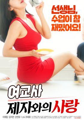 여교사 : 제자와의 사랑의 포스터