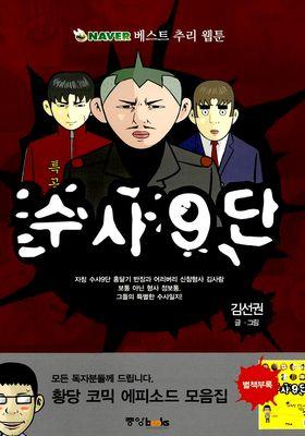 수사9단's Poster