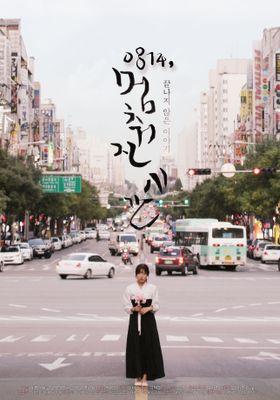 0814, 멈춰진 시간- 끝나지 않은 이야기의 포스터