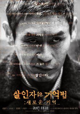 살인자의 기억법: 새로운 기억의 포스터