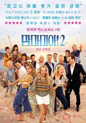 Mamma Mia! Here We Go Again's Poster