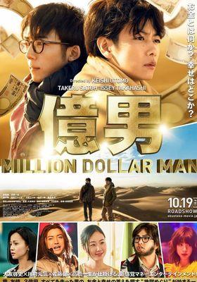 억남의 포스터