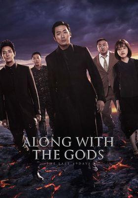 신과함께-인과 연의 포스터