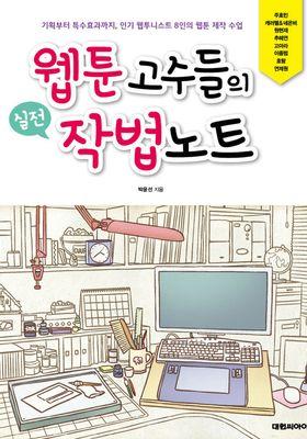 웹툰 고수들의 실전 작법노트의 포스터