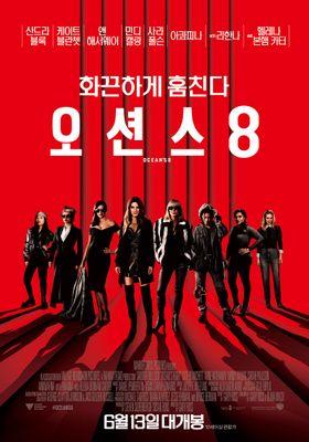오션스8의 포스터