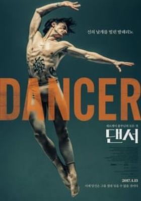 댄서의 포스터