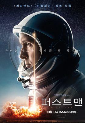 First Man's Poster
