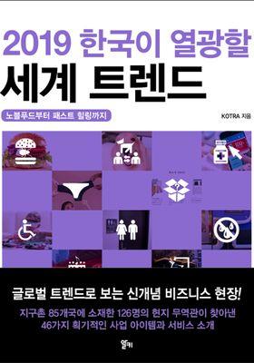 2019 한국이 열광할 세계 트렌드's Poster