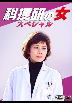 과수연의 여자 스페셜의 포스터