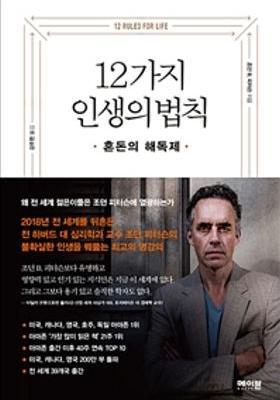 12가지 인생의 법칙's Poster