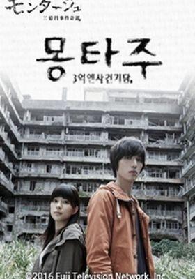 몽타주 3억엔 사건 기담의 포스터